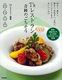 T'sレストラン奇跡のごちそう: 東京・自由が丘で大人気の「スマイルベジ」料理!