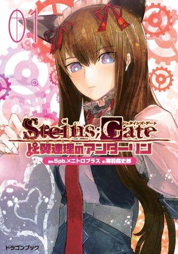 【シュタインズ・ゲート】Steins;Gate 2->画像>301枚