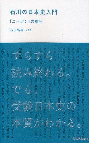 石川の日本史入門―「ニッポン」の誕生 (学研合格新書)