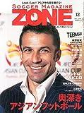 サッカーマガジンZONE 2014年 12月号 [雑誌]