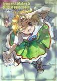 プリンセスメーカー5 公式ガイドブック