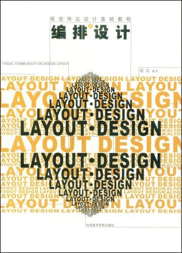 编排设计(视觉传达设计基础教程)收藏