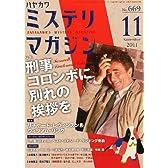 ミステリマガジン 2011年 11月号 [雑誌]