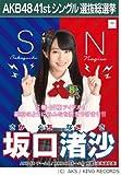 【坂口 渚沙】AKB48 僕たちは戦わない 41st シングル選抜総選挙 劇場盤限定 ポスター風生写真 チームB チーム8