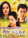 黄色いハンカチ DVD-BOX 1