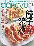 dancyu (ダンチュウ) 2009年 06月号 [雑誌]