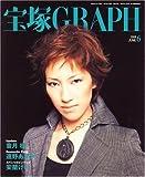 宝塚GRAPH (グラフ) 2008年 06月号 [雑誌]