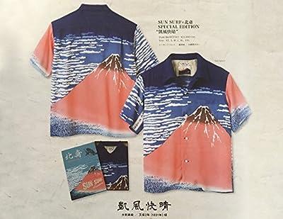 SUN SURF アロハシャツ 葛飾北斎 富嶽三十六景 凱風快晴 赤富士 東洋エンタープライズ 日本製