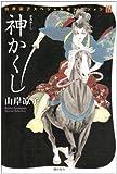 神かくし (山岸凉子スペシャルセレクション 3)