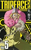トライピース 5 (ガンガンコミックス)
