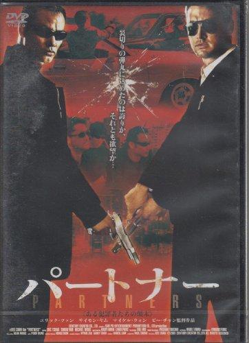 パートナー《ある犯罪者たちの顛末》 [DVD]