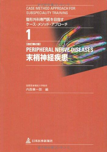 末梢神経疾患―PERIPHERAL NERVE DISEASES (整形外科専門医を目指すケース・メソッド・アプローチ)