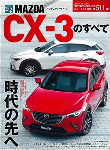 MAZDA CXー3のすべて (モーターファン別冊 ニューモデル速報)