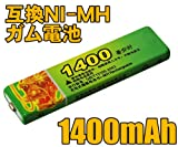 互換NI-MHガム電池 1400mAhタイプ