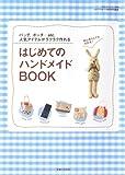 はじめてのハンドメイドBOOK (私のカントリー別冊)