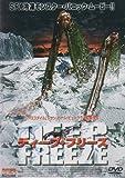 ディープ・フリーズ[DVD]