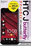 ゼロからはじめる au HTC J butterfly HTL21 スマートガイド