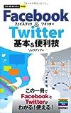 今すぐ使えるかんたんmini Facebook&Twitter基本&便利技