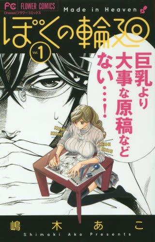 ぼくの輪廻 1 (フラワーコミックス)