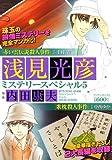 浅見光彦ミステリースペシャル(5) (マンサンコミックス)