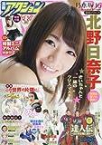 漫画アクション No.24 2016年12/20号 [雑誌]
