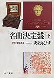 名曲決定盤(下) - 声楽・管弦楽篇 (中公文庫 あ 27-4)