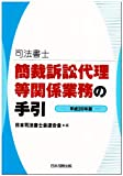 司法書士簡裁訴訟代理等関係業務の手引 平成20年版 (2008)