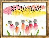 御木幽石《大きな実を結ぶ/ナチュラル》福福額(フレーム付きポスター)メッセージアート通販
