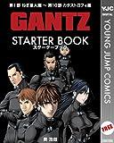 GANTZ STARTER BOOK (ヤングジャンプコミックスDIGITAL)