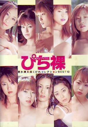 [清水清太郎] AVアイドル ぴち裸―清水清太郎くびれコレクションBEST10
