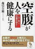 (文庫)「空腹」が人を健康にする (サンマーク文庫 な 8-1)