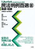 民法判例百選3 親族・相続 (別冊ジュリストNo.225)