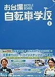 お台場自転車学校 講義 2 (セッティング/ぺダリング/ダウンヒル(下り)/ストレッチ) [DVD]