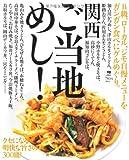 関西ご当地めし!―B級、ローカル、ジモ自慢メニューをガシガシ食べにグ (えるまがMOOK)