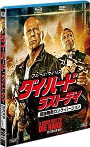 ダイ・ハード/ラスト・デイ 最強無敵ロング・バージョン  2枚組ブルーレイ&DVD (初回生産限定)    [Blu-ray]