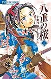 八重の桜 3 (Cheeseフラワーコミックス)
