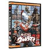 帰ってきたウルトラマン Vol.12 [DVD]