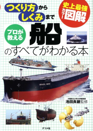 史上最強カラー図解 プロが教える船のすべてがわかる本