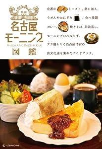 名古屋モーニング図鑑