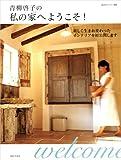 青柳啓子の私の家(うち)へようこそ!—新しく生まれ変わったインテリアを初公開します (私のカントリー別冊)