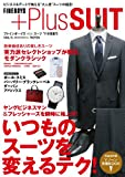 FINEBOYS+Plus SUIT '11S/S VOL.15 (HINODE MOOK 66)