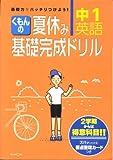 くもんの夏休み基礎完成ドリル中1英語―2学期からは得意科目!!