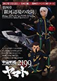 映画チラシ 「宇宙戦艦ヤマト2199 第四章 銀河辺境の攻防」