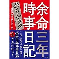 余命プロジェクトチーム (著) (237)新品:   ¥ 1,080 ポイント:33pt (3%)7点の新品/中古品を見る: ¥ 1,080より