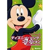 いっしょにうたおう ディズニー・ソング・コレクション ミッキーマウス・マーチ~君はともだち