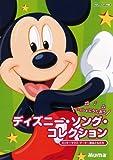 やさしいピアノ伴奏 いっしょにうたおう ディズニーソングコレクション ミッキーマウスマーチ~君はともだち
