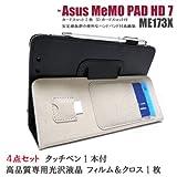 【高品質光沢液晶保護フィルム1枚タッチペン1本付】Asus MEMO PAD HD7 ASUSTek ASUS MeMO Pad ME173X専用多機能カバー ハンドストラップ付 タッチペンホルダー付 カードスロット付 SDカードスロット付 良質牛側フェイクレザーを使用した高品質カバー me173x多機能 (ブラック)