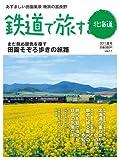 鉄道で旅する北海道2011.夏号