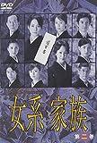 女系家族 Vol.2[DVD]