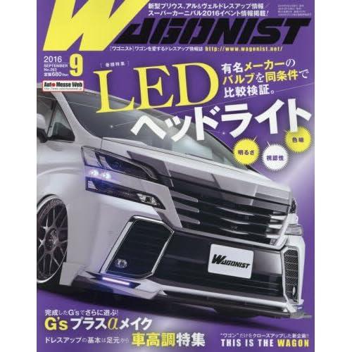 WAGONIST(ワゴニスト) 2016年 09 月号 [雑誌]